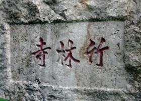參觀徐州竹林寺,中國第一個比丘尼道場,徐州八大古寺之一